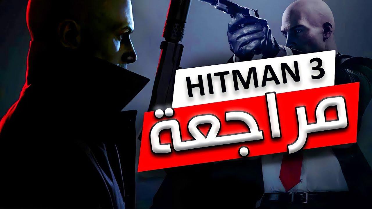 مراجعة لعبة hitman 3